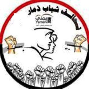 1217 300x300 تحالف شباب ذمار يطالب بما من شأنة تحقيق طموحات ووحدة شباب بكيل بمختلف الأقاليم