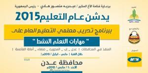 12221 300x149 عدن : تدشين مشروع عام التعليم 2015 برعاية كريمة من الرئيس هادي