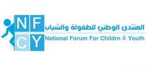 1261 300x140 المنتدى الوطني للطفولة والشباب بالحديدة يعبر عن قلقة الشديد إزاء وضع الأطفال جراء الحرب