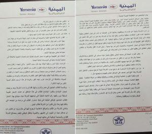 1291 300x264 الخطوط الجوية اليمنية تعلن اعتماد الاسعار السابقة دون رفعها على الطلاب اليمنيين في مصر والاردن والهند