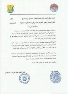 13020349 1000196153351655 1613320651 n 218x300 جامعة صنعاء توجه رسالة هامة للمبعوث الأممي ولوفدي التفاوض في الكويت – تفاصيل