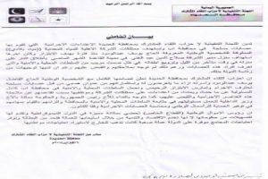 مشترك الحديدة : نطالب الجهات المختصة بضبط المعتدين على مصنع الشركة الاهلية وموظفيها