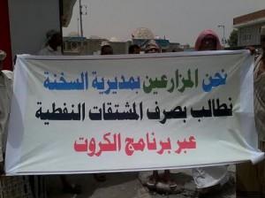 1413 300x224 أهالي السخنه بالحديده يتظاهرون إحتجاجاً على عدم توفير مادة الديزل لمزارعهم