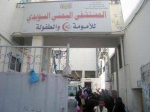 بين يدي وزير الصحة العامة والسكان .. مواطن يشكو من الأهمال في أحدى المستشفيات بتعز