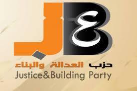 1420646 802315233115143 463512785 n حزب العدالة و البناء.. يصدر بياناً هاماً حول وثيقة الضمانات الصادرة عن لجنة التوفيق..