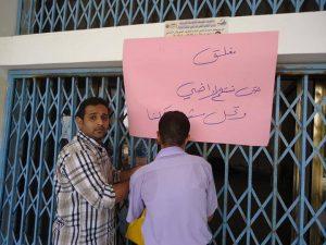 1424392 733137690047220 1512396010 n 300x225 إغلاق جامعة الحديدة بالسلاسل والأقفال ومنع رئيسها من الدخول