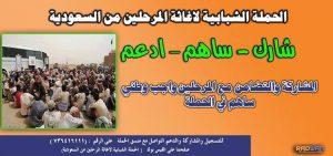 1452169 599427483468830 1819454546 n 300x141 انتهاء الاستعدادات الخاصة بالحملة الشبابية لاغاثة المرحلين من السعودية تظافر