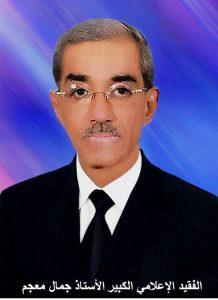 1535510 618583294868373 488928608 n 218x300 في ذكرى وفاة عميد الاعلاميين بالحديدة جمال معجم