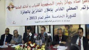 155 300x171 وزير الشباب والرياضة يعلن عن أسماء جوائز رئيس الجمهورية للشباب