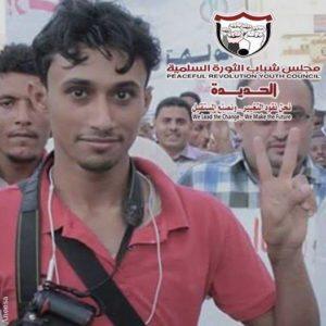 1641 300x300 مسلحون حوثيون يعتدون على الزميل الإعلامي علي أبو الحياء بالضرب المبرح ويحاولوا اختطافه بالحديدة