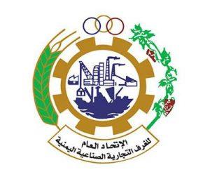 1710 300x255 9 سبتمبر القادم.. صنعاء تستضيف الملتقى التعريفي للدورة الـ116 من معرض كانتون