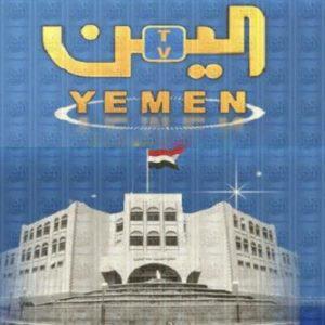 18 09 14 864780267 300x300 نقابة الصحفيين تدين قصف التلفزيون الحكومي وتحمل الحوثيين المسئولية الكاملة عن حياة وسلامة الزملاء