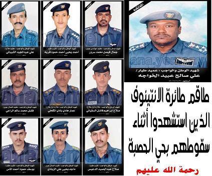 19(2)(1) صنعاء : وزير الدفاع يكرم أبناء شهداء طائرة الانتينوف ويوجه بضم علاوة إلى رواتبهم