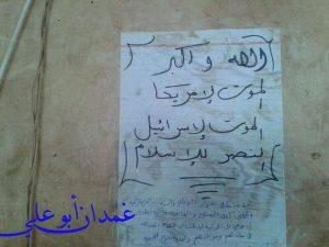 1901598 210598642466951 1085370115 n 300x225 50 سجين يعلنون أنضمامهم الى جماعة الحوثيين وشعارات الحوثيين