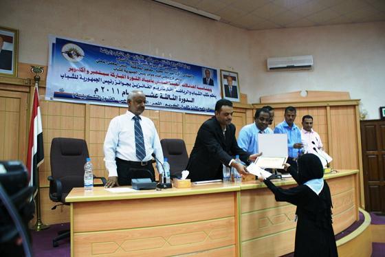 2(25) تكريم الفائزين بجوائز رئيس الجمهورية للشباب في الحديدة