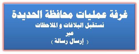 2(43) محافظ الحديدة يوجه بإنشاء صفحه على الفيس بوك لتلقي شكاوى وبلاغات المواطنين