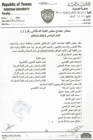 2(52) مجلس كلية التربية بريمه  يقر تعليق الدراسة  بعد قيام عدد من الطلاب بتصرفات وصفها بالغير اخلاقية