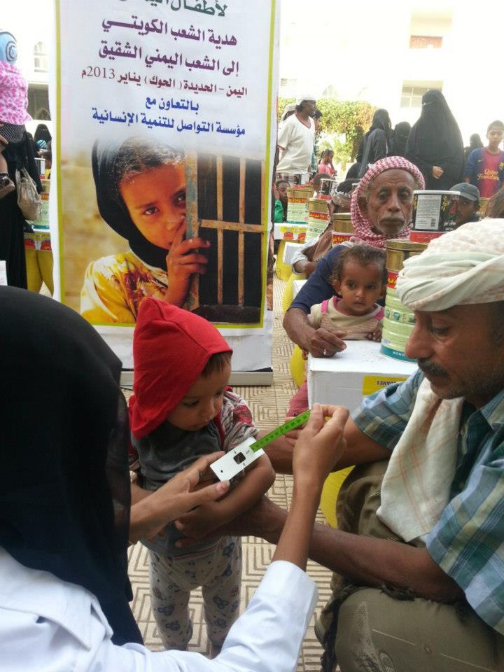 2(70) الحديدة : مؤسسة التواصل الأنسانية تنفذ حملة أغاثية للأطفال في مديريتي الحوك والحالي
