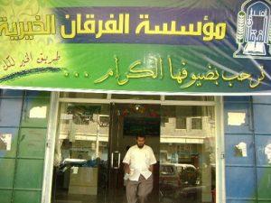 20 10 14 337083657 300x225 مؤسسة الفرقان الخيرية بالحديدة تتهم مليشيات الحوثي باقتحامها والعبث بمحتوياتها