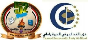 20 300x136 حزب الغد اليمني الديمقراطي يهنئ الشعب اليمني وقيادته السياسية بمناسبة العيد الـ52 لثورة 26سبتمبر