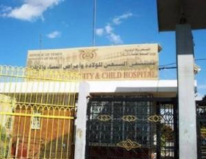 2015 09 06 66852 300x231 صنعاء : مستشفى السبعين يوقف خدماته الطبية لنزلاء المستشفى من الأطفال والنساء بسبب العدوان