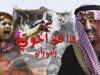 750 مليون دولار التكلفة التقديرية الأولية لأضرار العدوان السعودي على محافظة صنعاء