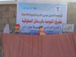 2146 300x225 جمعية المدربين اليمنيين تدشن مسرح العرائس للأطفال بمديرية جبل رأس بالحديدة
