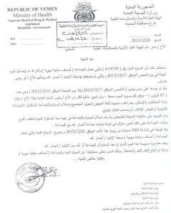 2158 241x300  الكشف عن صفقة ادوية مهربة تتسرب إلى السوق بمحافظة الحديدة