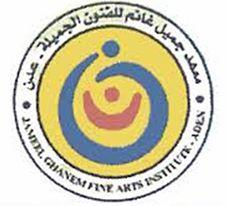 2170 عدن : جميل غانم يدشن فعاليات برنامجه الفني الأكاديمي للعام الجديد