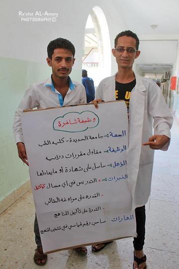 22(4) إحتجاجات لطلاب كلية الطب بجامعة الحديدة للمطالبة بتوفير المعامل والقاعات الدراسية