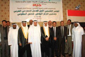 22221 300x200 صنعاء : إختتام فعاليات المؤتمر الاقليمي العربي الاول للعمل التطوعي العربي