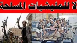 2224 300x168 قبل الكارثة تدعو إلى مسيرة احتجاجية عصر الأحد بصنعاء للمطالبة بإخراج المليشيات المسلحة