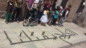 2229 300x168 شاهد ردة فعل أطفال اليمن من العدوان الخليجي على وطنهم (صورة مؤثرة)
