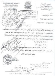 2240 220x300  الكشف عن صفقة ادوية مهربة تتسرب إلى السوق بمحافظة الحديدة