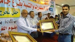 242 300x168 جامعة العلوم والتكنولوجيا وصندوق تنمية المهارات تحتفل بتخرج 700 طالب بالحديدة
