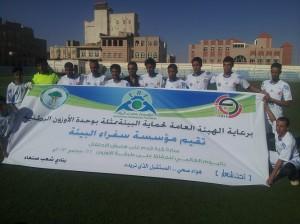 249 300x224 اليمن تحتفل باليوم العالمي للأوزون بطريقه شبابية وملفته