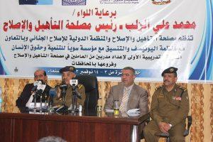 261 300x200 صنعاء : دورة تدريبية لتأهيل عدد من العاملين من منتسبي مصلحة التأهيل والإصلاح