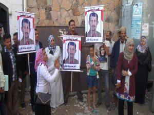 272 300x225 وقفه احتجاجية امام محكمة غرب تعز للمطالبة بالإفراج عن المعتقل ماهر المقطري