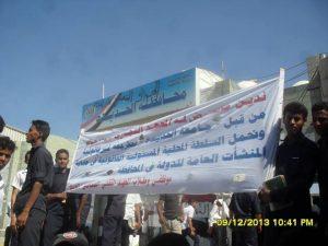 279 300x225 موظفوا وطلاب التعليم الفني والمهني يتظاهرون أحتجاجاً على نهب أحدى المعاهد من قبل جامعة الحديدة