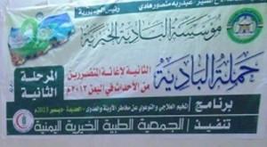 293 300x165 إختتام حملة أغيثوهم الطبية بمحافظة الحديدة