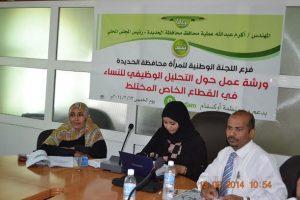 299 300x200 مناقشة الوضع الوظيفي للمرأة في القطاع الخاص والمختلط بالحديدة