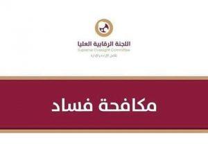 2aa77549 31d7 44fa acb3 298c6ef3041e 300x225 الرقابية العليا تشيد باجراءات وزارة الخدمة المدنية حول وقائع تزوير
