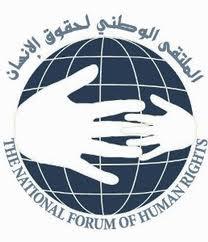 3(13) الملتقى الوطني يوقع على اتفاقية منحة مع الصندوق الوطني للديمقراطية NED