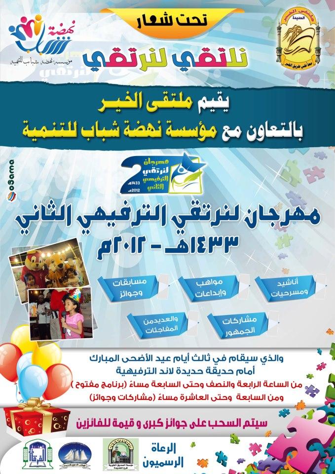 3(23)  الحديدة تحتضن مهرجان ترفيهي كبير في ثالث أيام العيد