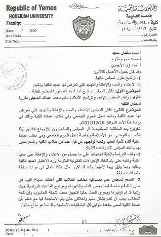 3(30) مجلس كلية التربية بريمه  يقر تعليق الدراسة  بعد قيام عدد من الطلاب بتصرفات وصفها بالغير اخلاقية