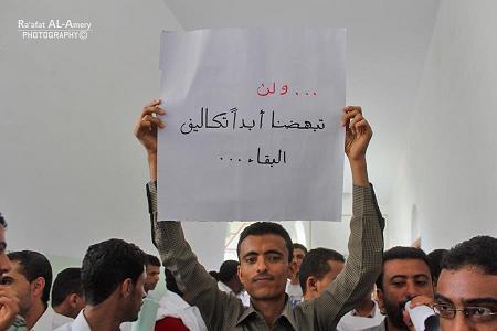 3(33)(1) إحتجاجات لطلاب كلية الطب بجامعة الحديدة للمطالبة بتوفير المعامل والقاعات الدراسية