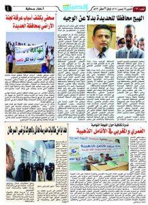30 12 14 310250359 217x300 صحيفة الصباح الجديد تحتفل بعامها الرابع في الحديدة