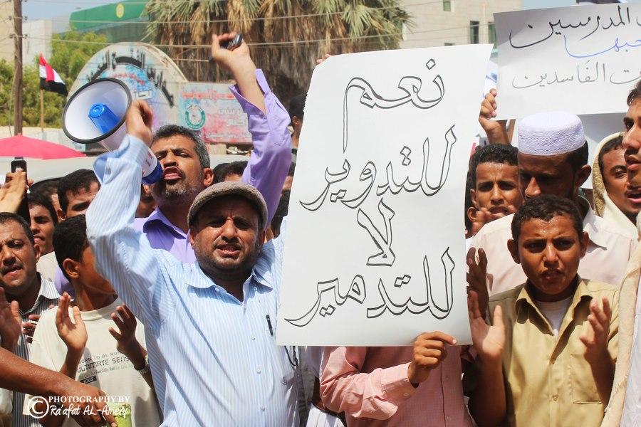 307710 439892199389884 961319707 n   الحديدة : وقفة أحتجاجية للتربويين للمطالبة بالتدوير الوظيفي وإزاحة الفاسدين