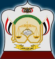 3120 مجلس القضاء الأعلى يعين رؤساء وقضاة لبعض المحاكم الابتدائية بصنعاء