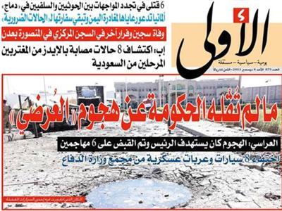 361 مالم تقله الحكومة عن هجـومالعرضي